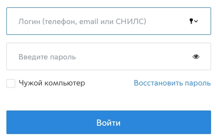 регистрация и вход в ЛК Моспаркинг