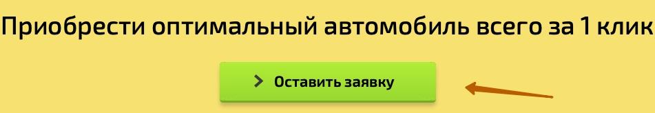 Регистрация и вход в ЛК Автоподбор.рф