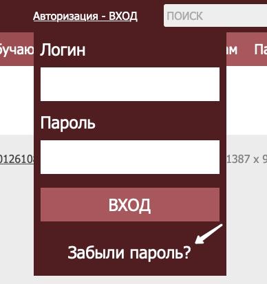 Вход и восстановление пароля в ЛК КрасГМУ