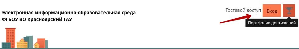 Авторизация КрасГАУ