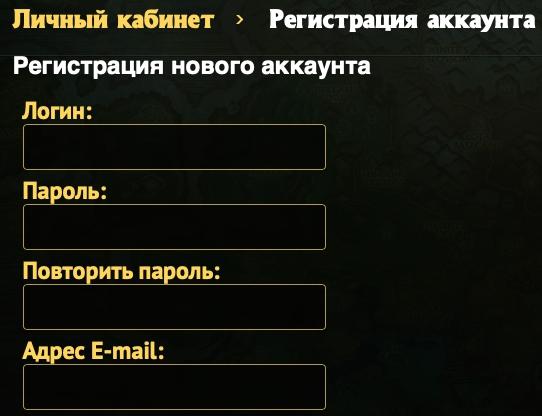 Регистрация и вход в ЛК PandaWoW