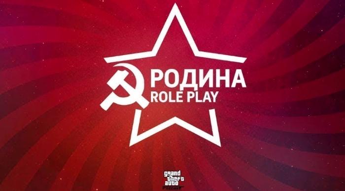 Родина Role Play