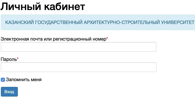 регистрация и вход в КГАСУ