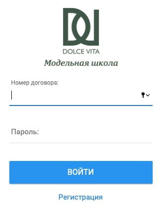Регистрация и вход Дольче Вита