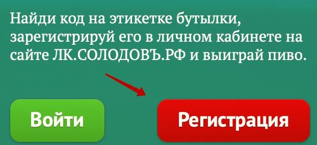 СолодовЪ
