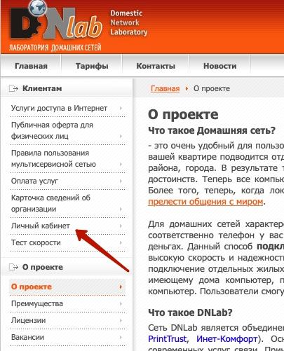 Вход в Dnlab.ru