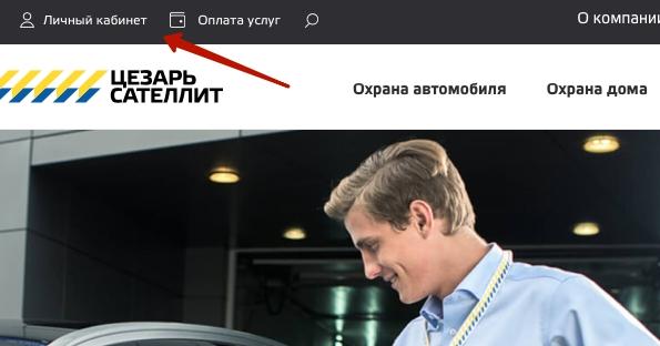 Регистрация и вход csat.ru