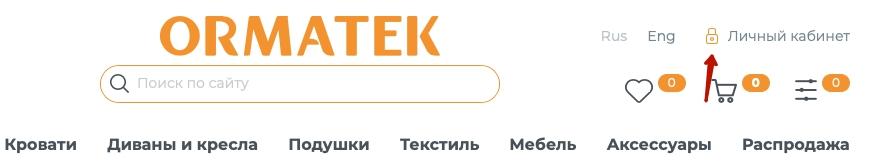 Регистрация и вход ormatek.com