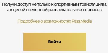 Регистрация и вход Матч премьер