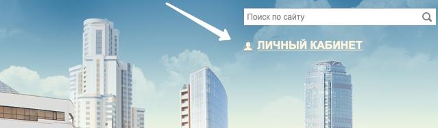 Регистрация и вход Eesk.ru