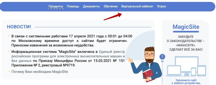 Регистрация и вход Edusite.ru