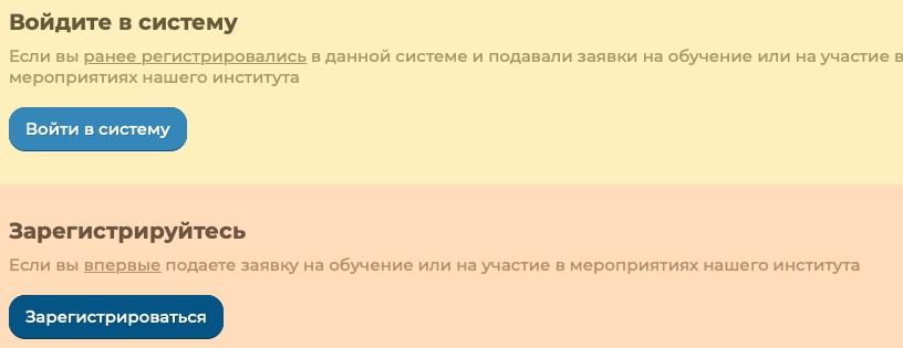Регистрация edu.iro38.ru