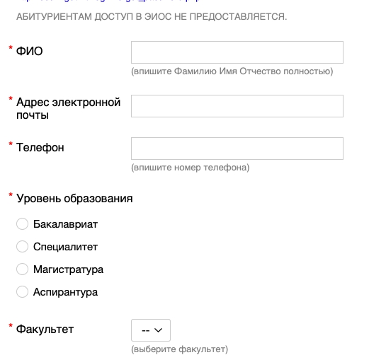 Регистрация и вход в МГОУ