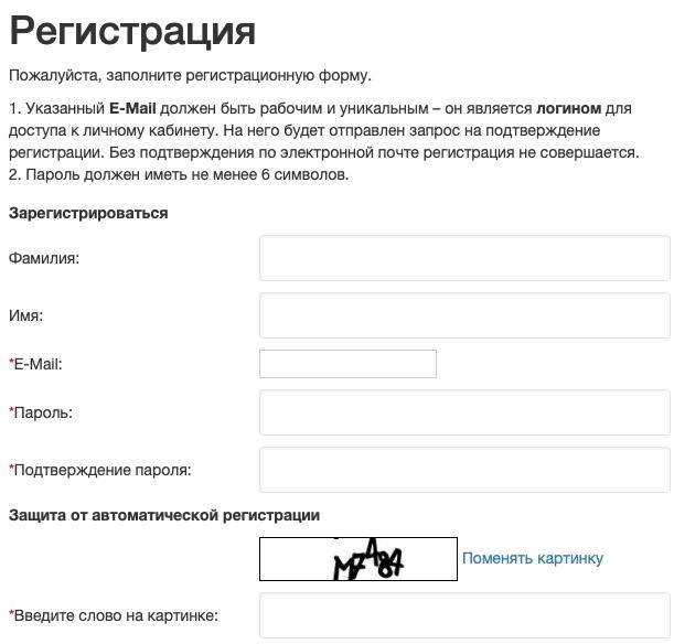 Регистрация и вход в ЛК МАН Интеллект будущего