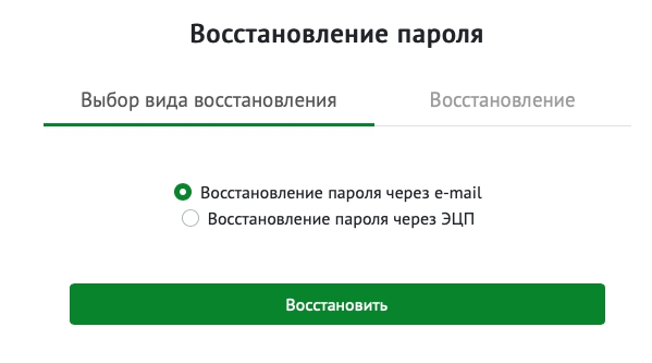 пароль Egov