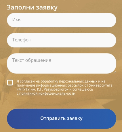 ЛК МГУТУ