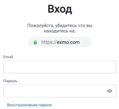 Регистрация и вход Эксмо