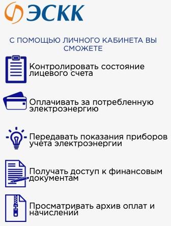 функционал www.eskk.ru