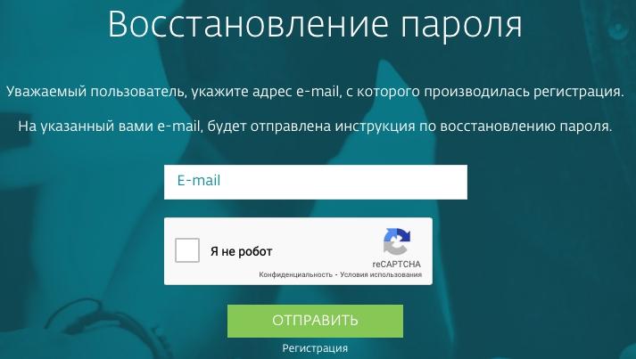 Регистрация и вход в ESET