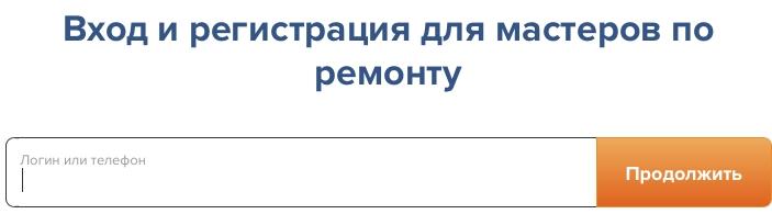 Регистрация и вход в МастерДел.ру