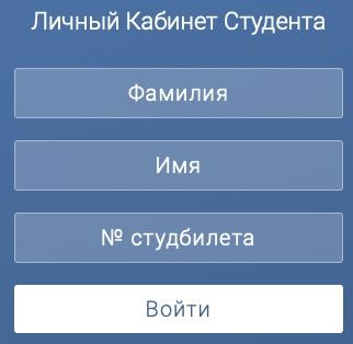 Регистрация и вход в ЛК МАРХИ