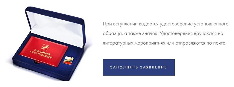 Российский союз писателей заявка