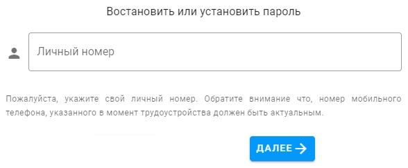 Job-Station регистрация