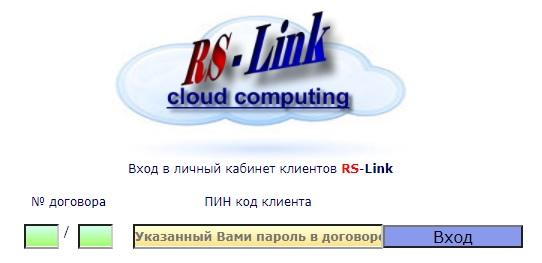 РС Линк вход