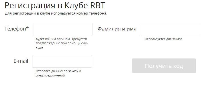 РБТ регистрация