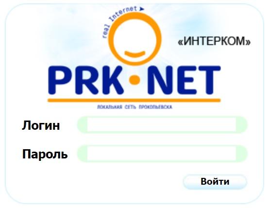 PRK-net вход