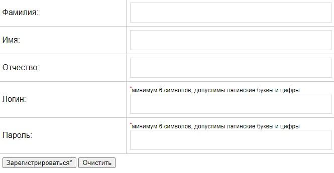 РГУТиС регистрация