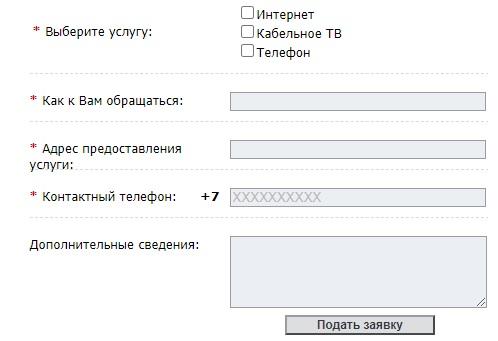 Русская компания заявка