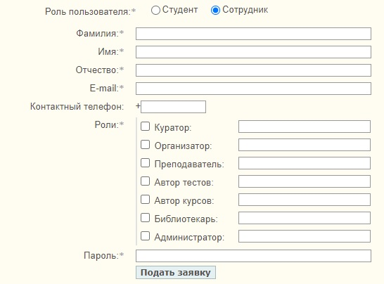 СДО КОСМОС регистрация