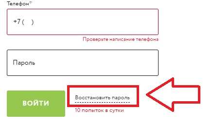 Мираторг пароль
