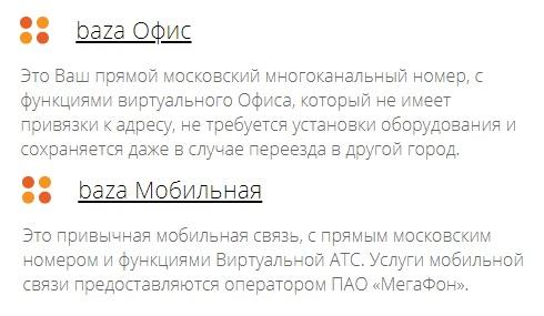 gobaza.ru продукты