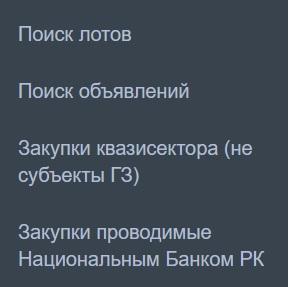 goszakup.gov.kz услуги
