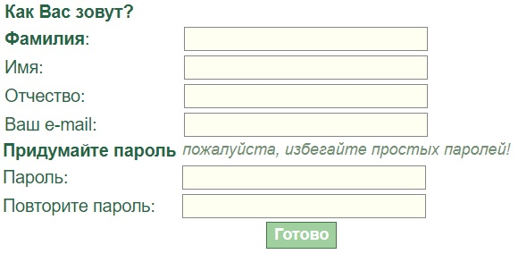 ПроШколу.ру регистрация