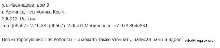 Liveproxy контакты