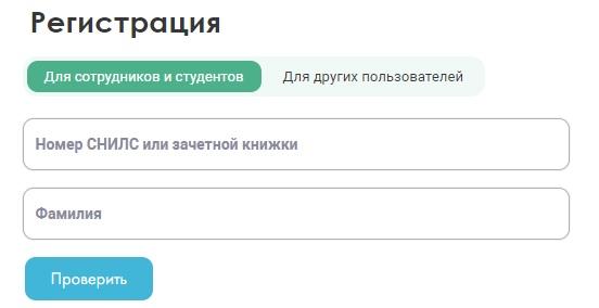 Портал УлГУ ЭИОС регистрация
