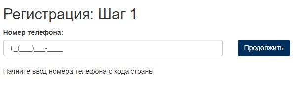 ПСПФНР регистрация