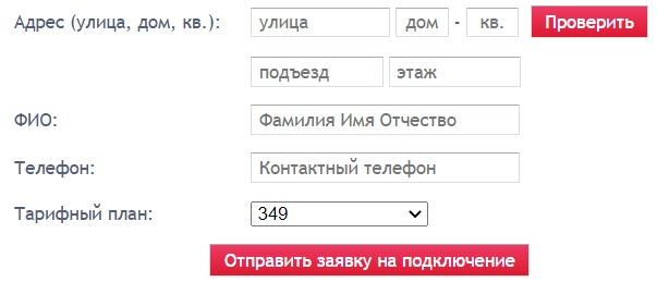 РЦТК заявка
