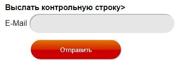 РостОК пароль