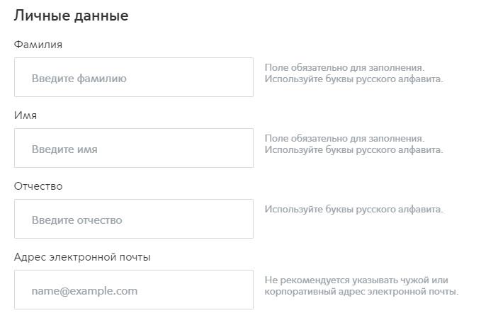 Мосгортранс регистрация