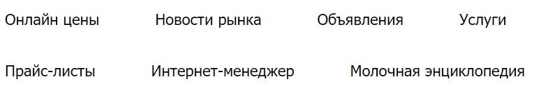Милк.нет сайт