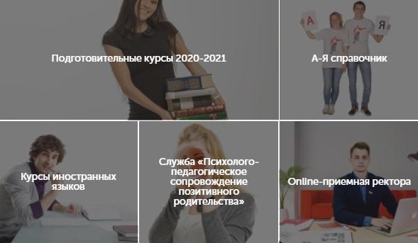 Мининский университет курсы