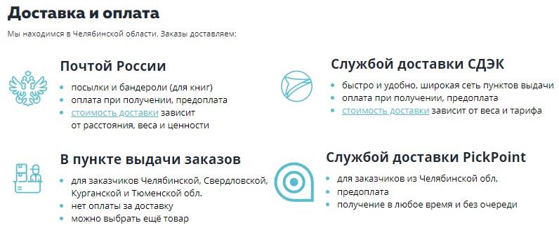 Сады России доставка