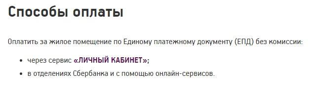 eirc-rb.ru оплата