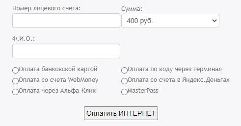 inettel.ru оплата