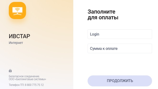 ivstar.net оплата