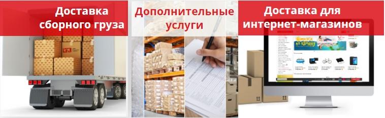 ЛК ТК сервис услуги